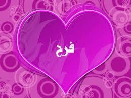 صور اسم فرح بالانجليزي مزخرف , صور مكتوب عليها اسم فرح براس قلب بخط جميل 2016