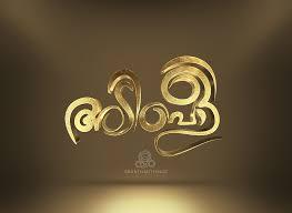 Adipoli Malayalam Typography By Branthan