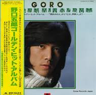 bob marley laval moon drop snow records japan search results for goro