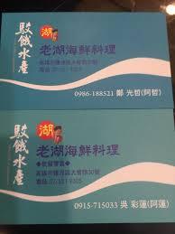 vid駮s cuisine 駁餓水產老湖海鮮料理 home kaohsiung menu prices