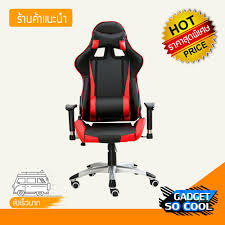 Gadget So Cool เก้าอี้เล่นเกม Raching Gaming Chair – สีดำ/แดง Cool Desk Chairs For Sale Jiangbome The Design For Cool Office Desks Trailway Fniture Pmb83adj Posturemax Cool Chair With Adjustable Headrest Best Lumbar Support Reviews Chairs Herman Miller Aeron Amazon Most Comfortable Amazoncom Camden Porsche 911 Gt3 Seat Is The Coolest Office Chair Australia In Lovely Full Size 14 Of 2019 Gear Patrol Home 2106792014 Musicments