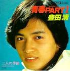 Emi (徳島県出身の歌手)