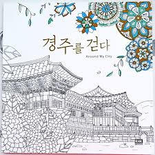 Korea Around My City Adult Coloring Books For Relieve Stress Kill Time Graffiti Painting Drawing Book