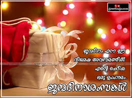 Birthday Wishes For Best Friend Girl In Malayalam clipartsgram