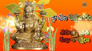 Varalakshmi Vratham Decoration Ideas In Tamil by Varalakshmi Vratham 2017 Wishes Greetings Animation Whatsapp