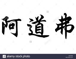 English Name Adolfo In Chinese Kanji Calligraphy Characters Or Stock