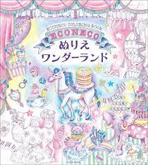 ECONECO Coloring Book Wonderland