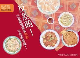 騅ier cuisine r駸ine ccc 編輯部 home