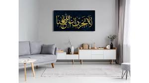 don t be sad allah is with us islamic wall canvas print blue unique design muslim gift from quran muslim housewarming gift