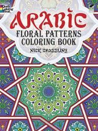 Arabic Floral Patterns Coloring Book Dover Design Books