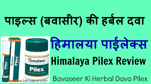 Himalaya Medicine for Piles plete Review of Tablet and Ointment