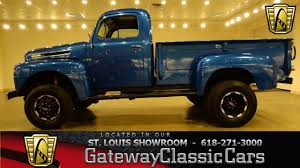 1949 Ford F3 - Gateway Classic Cars St. Louis - #6433 - YouTube 1940 Ford Truck Hot Rod Network The Worlds Best Photos Of 1943 And Austintexas Flickr Hive Mind Motte Historical Museum Burma Jeep Transmission Clutch Dennis Carpenter Restoration Parts Gtb Cargo Hub City Vehicles For Sale In Lafayette La 70507 To Invest 13b Create 2k Jobs At Kentucky Model Aa Wikiwand 1949 F2 34 Ton Pick Up Truck Used Cars Olive Branch Ms Trucks Desoto Auto Sales Gpw Military Jeep Pinterest Jeeps Rm Sothebys Pumper Fire Auburn Fall 2011