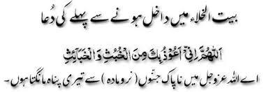 Printable Dua For Entering The Bathroom by Baitul Khala Mein Dakhil Honay Se Pehlay Ki Dua Urdu Tarjuma
