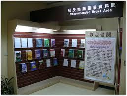 am駭agement bibliotheque bureau 臺灣大學圖書館館訊