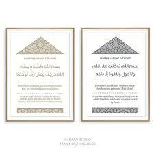 islamic dua for entering bathroom dua for entering and leaving the home dua islamic prayer