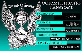 Ookami Heika No Hanayome Vol4 Ch51