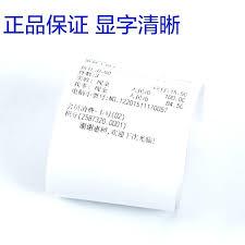 Credit Card Receipt Paper Thermal Cash Register Paper Receipt