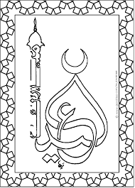 Ramadan Thoughts Coloring Pages Kids Embracing Each Other