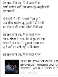 Sinked Meaning In Hindi by Pin By Sushma Batra Laxman On Hindi Songs And Lyrics Pinterest
