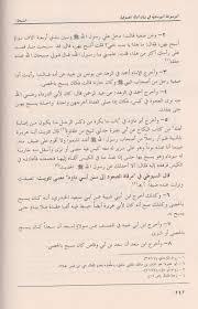 الموسوعة اليوسفية في بيان ادلة الصوفية يوسف خطار محمد