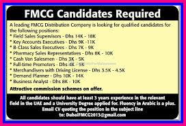 Fmcg Jobs