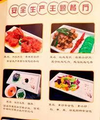 cuisiner le fl騁an 你听说过安全生产主题餐厅吗 搜狐美食 搜狐网