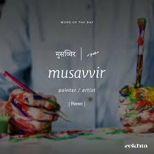 Pin By Bushra Sheikh On UrduArabic Vocabulary Pinterest Urdu