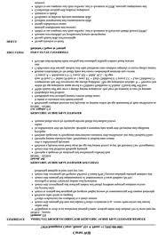 Nursing Resume Objective Examples Beautiful Pediatric Nursing Resume