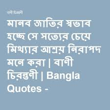 Dua For Entering Toilet In Bengali by The 25 Best Quotes Ideas On Pinterest Love Photo