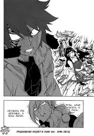 Page 19 Fairy Tail RUS Chapter 482 Narutoge