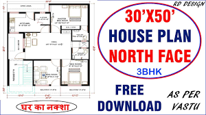 100 Free Vastu Home Plans 30X50 North Face House Plan House Plan 30x50 3 Bhk North Facing Floor Plans