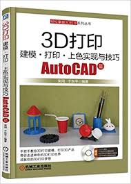 3D Modeling Print Color AutoCAD Skills To Achieve And ArticlesChinese Edition SONG CHUANG YU DONG PING ZHU 9787111536871 Amazon Books