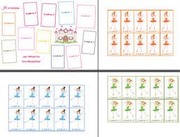 comment apprendre table de multiplication jeux pour apprendre les tables de multiplication gratuit evneo
