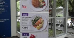id馥s cuisine ikea ikea瑞典餐廳 高雄店 劉鳳蝶ㄉ部落格 隨意窩xuite日誌