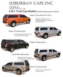 100 Pickup Truck Cap LSII Series Tonneau Covers ARE S And