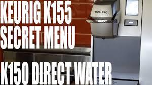 KEURIG K155 SECRET MENU AND K150