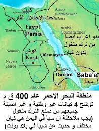حضارة كرمة هي الأصل لا دول النوبة و لا كوش بقلم tarig anter