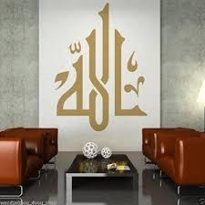 wt429a wandtattoo arabische zitat wohnzimmer islam gebet