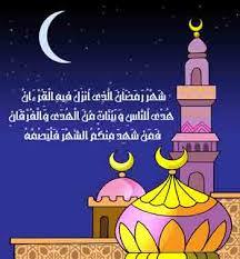 رمضانية