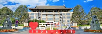 hsbc si鑒e 北京大学