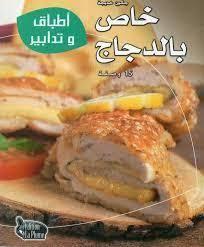 livres de recettes de cuisine t l charger gratuitement livre samira special poulet telecharger recette