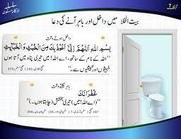 بیت الخلا میں داخل ہونے اور باہر آنے کی دعا supplication before