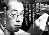 秋元寿恵夫