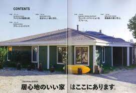 Houses In Pictures by ライトニングハウス Lightning Houses エイムック 3868 別冊lightning