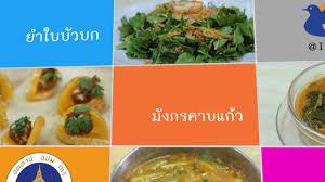 cuisine e ตำร บอาหารผ ส งอาย e cuisine สถาบ นโภชนาการ มหาว ทยาล ยมห ดล