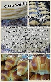 recette de cuisine en recettes sucrées de oum walid recettes sans oeufs