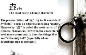 Top 10 Most Awesome Chinese Characters