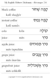 My English Hebrew Dictionary