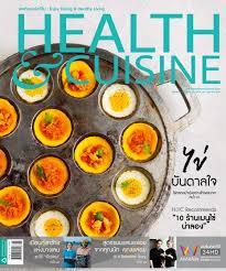 cuisine e health cuisine no 185 meb e book โดย ท มงาน health cuisine