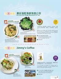ik饌 cuisine catalogue 營廚 第二十二期 cooksmart 22nd issue pdf